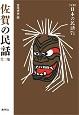 佐賀の民話 日本の民話<新版>71 (2)