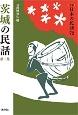 茨城の民話 日本の民話<新版>72 (2)