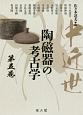 中近世陶磁器の考古学 (5)