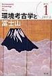 環境考古学と富士山 2017.3 (1)