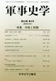 軍事史学 52-4 特集:作戦と戦闘