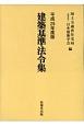 建築基準法令集 3冊セット(函入り) 平成29年