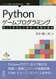 Puthonゲームプログラミング<PDF版> 知っておきたい数学と物理の基本