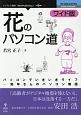 花のパソコン道<ワイド版・PDF版> パソコンでいきいきライフ-熟年さんのパソコン物語