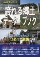誇れる郷土データ・ブック 2017 2020東京オリンピックに向けて