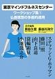 東京マインドフルネスセンター ワークショップ集 仏教瞑想の多面的適用 (1)