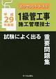 1級 管工事施工管理技士 試験によく出る重要問題集 エクセレントドリル 平成29年