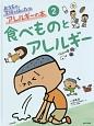 おうちで学校で役にたつアレルギーの本 食べものとアレルギー (2)