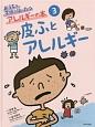 おうちで学校で役にたつアレルギーの本 皮ふとアレルギー (3)