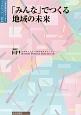 「みんな」でつくる地域の未来 京都政策研究センターブックレット5