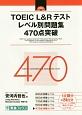 TOEIC L&Rテストレベル別問題集470点突破 レベル別問題集シリーズ