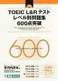 TOEIC L&Rテストレベル別問題集600点突破 レベル別問題集シリーズ