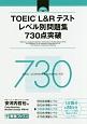 TOEIC L&Rテストレベル別問題集730点突破 レベル別問題集シリーズ