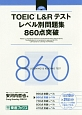TOEIC L&Rテストレベル別問題集860点突破 レベル別問題集シリーズ