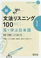 新・わくわく文法リスニング100 耳で学ぶ日本語 英語・中国語・ベトナム語付き (1)