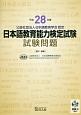 日本語教育能力検定試験 試験問題 平成28年 公益社団法人日本語教育学会認定