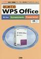 はじめてのWPS Office 安価で高機能 「ワープロ」「表計算」「プレゼンテー