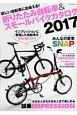 折りたたみ自転車&スモールバイクカタログ 2017 欲しい自転車に出会える!