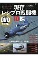 現存レシプロ戦闘機10傑 大戦機10機種、すべてを空撮!