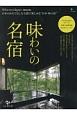 味わいの名宿 別冊Disocover Japan_TRAVEL