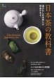 日本茶の教科書 選ばれし日本茶には理由がある