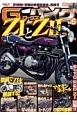 G-ワークス バイク 21世紀・究極の単車改造本、発進!!(6)