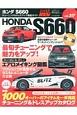 ホンダ S660 チューニング&ドレスアップ徹底ガイド