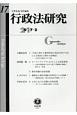 行政法研究 2017.2 (17)