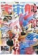 宇宙船 SF・特撮ビジュアルマガジン(156)