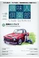 趣味人倶楽部 Club Schmitt(5)