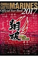 千葉ロッテマリーンズ オフィシャルイヤーブック 2017