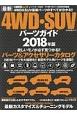 最新・4WD・SUVパーツガイド 2018