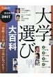 大学選び大百科<完全保存版> プレジデントFamily 2017