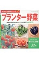 プランター野菜 はじめての園芸シリーズ
