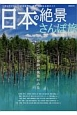 日本の絶景さんぽ旅 ニッポンには奇跡の風景がある