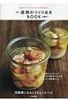 一週間のつくりおきBOOK 週末のつくりおきがさまざまな料理に変身!