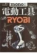 電動工具 RYOBI ひとを考えて、うまれたツール。