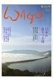 WAGO-和合- 「和」と神社の幸せ情報誌(23)