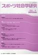 スポーツ社会学研究 25-1