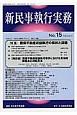 新・民事執行実務 (15)