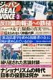 ジャパン REAL VOICE (2)
