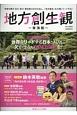 地方創生観<東海版> G7議長国・日本 世界をリードする日本づくりに欠かせない地域 (3)