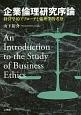 企業倫理研究序論