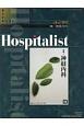 Hospitalist 5-1 特集:神経内科