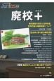 Juntos 2016Oct 特集:廃校施設の現状と活用用途、利用可能な補助制度について 地域生活応援誌(89)