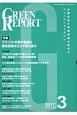 GREEN REPORT 2017.3 特集:アスベスト対策の徹底を森林資源を生かす取り組み 全国各地の環境情報を集めたクリッピングマガジン