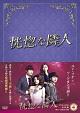 恍惚な隣人 DVD-BOX IV