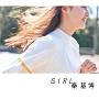 Girl(DVD付)