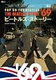 ビートルズ・ストーリー 1969 これがビートルズ!全活動を1年1冊にまとめたイヤー(8)