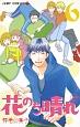 花のち晴れ 花男Next Season(6)
